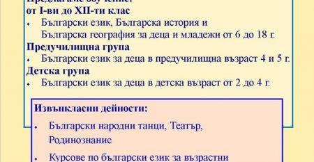 Info BG Schule Zapisvane
