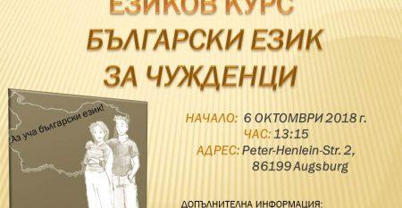 Езиков курс Български език за чужденци