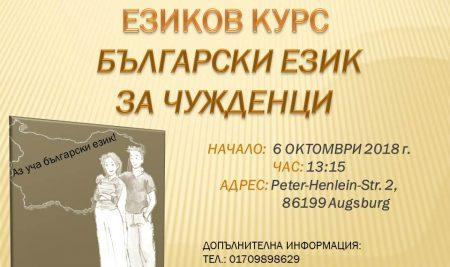 """Езиков курс """"Български за чужденци"""""""