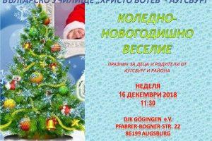Коледно тържество 2018