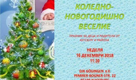 Коледно-новогодишно веселие