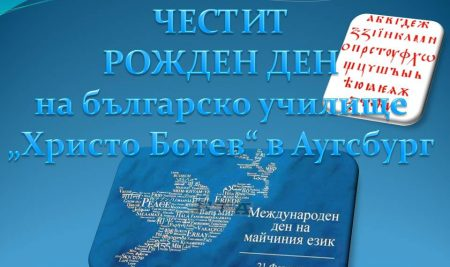 """Честит рожден ден на Българско училище """"Христо Ботев""""!"""