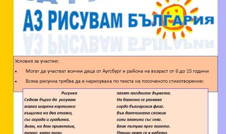 "Конкурс за рисунка ""Аз рисувам България"""