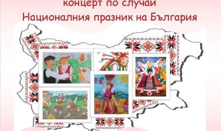 Магията на традициите