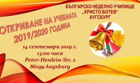 Откриване на учебната 2019/2020 година