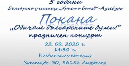 Концерт 5 г._22.02.2020